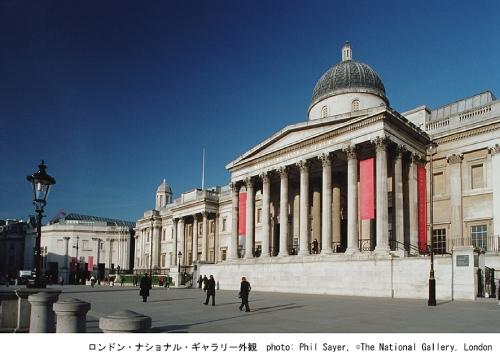 ロンドン・ナショナル・ギャラリー外観 photo: Phil Sayer, ©The National Gallery, London