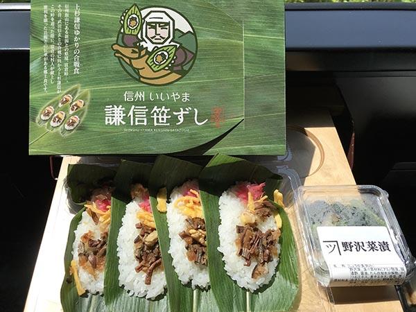 飯山駅で販売されている「信州いいやま謙信笹ずし」
