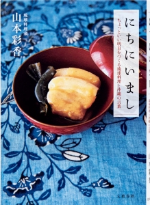 山本彩香 文藝春秋刊 1595円