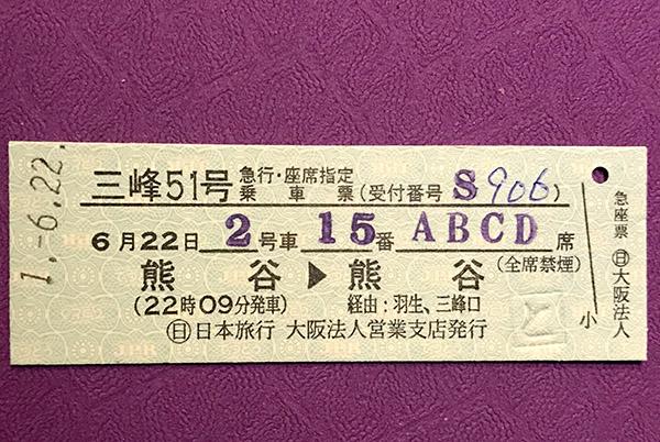 通常ではありえない、熊谷発、熊谷行きのきっぷ