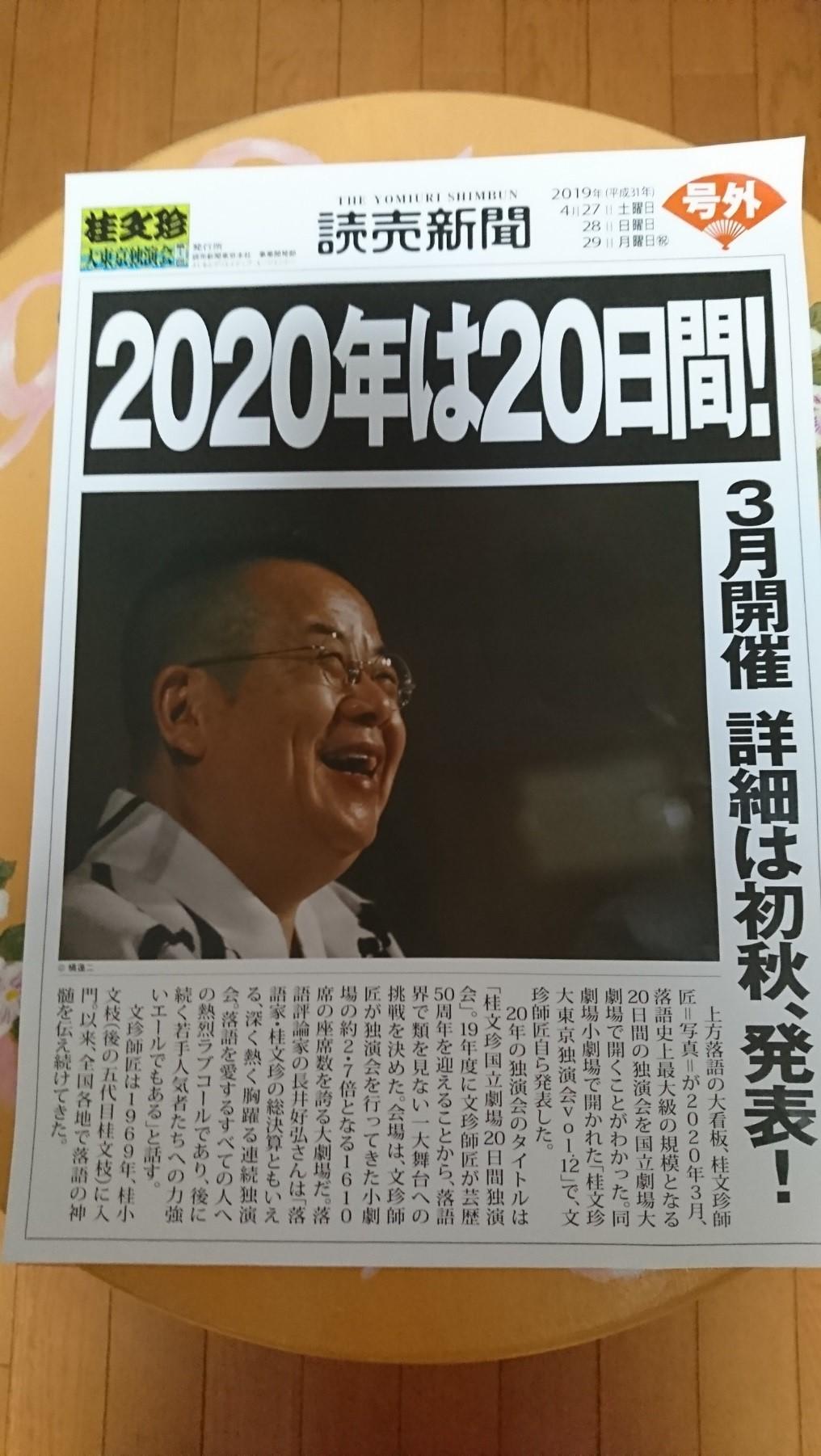 読売新聞の号外