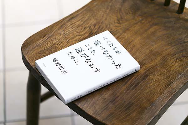 幡野広志さんの本。ぼくたちが選べなかったことを選びなおすために。