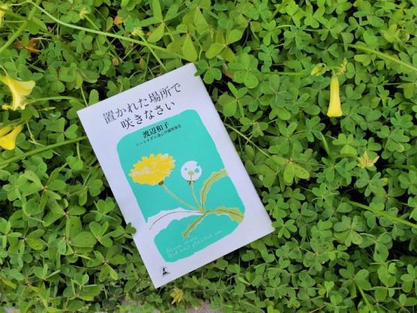 『置かれた場所で咲きなさい』