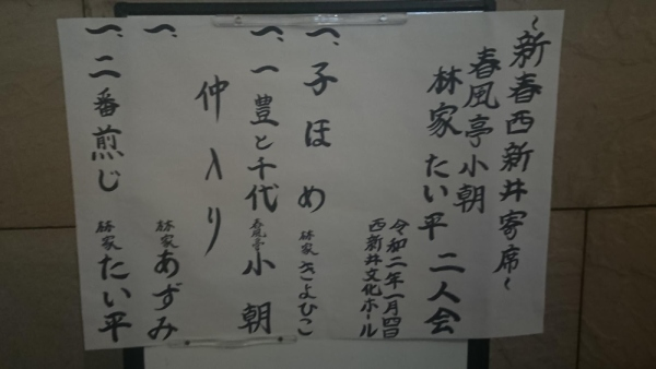 「一豊と千代」春風亭小朝