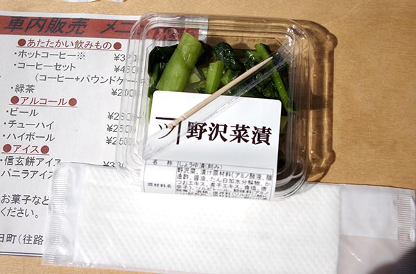 (5-写真・車内でのおもてなしのひとつ、野沢菜漬)