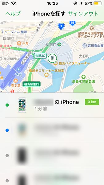 (2)紛失したiPhoneの現在位置が地図上に表示されます。