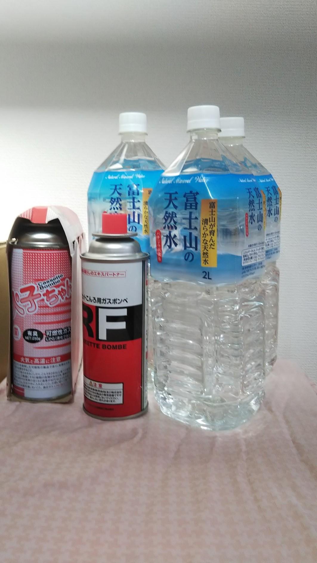 水とガスボンベ