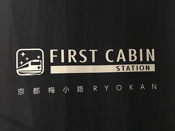 ファーストキャビンステーションのマーク