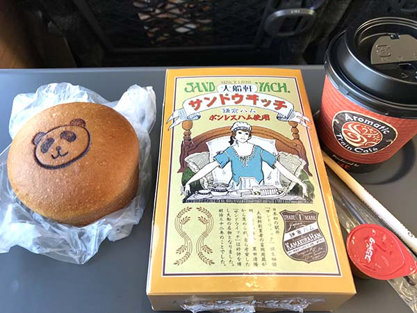 車内販売で買った駅弁・大船軒サンドウイッチとコーヒー、上野駅で買ったパンダあんぱん