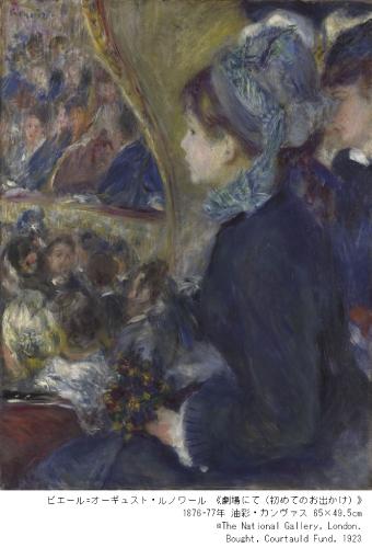 ピエール=オーギュスト・ルノワール《劇場にて(初めてのお出かけ)》1876-77年 ©The National Gallery, London. Bought, Courtauld Fund, 1923