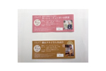 広島イベントチケット
