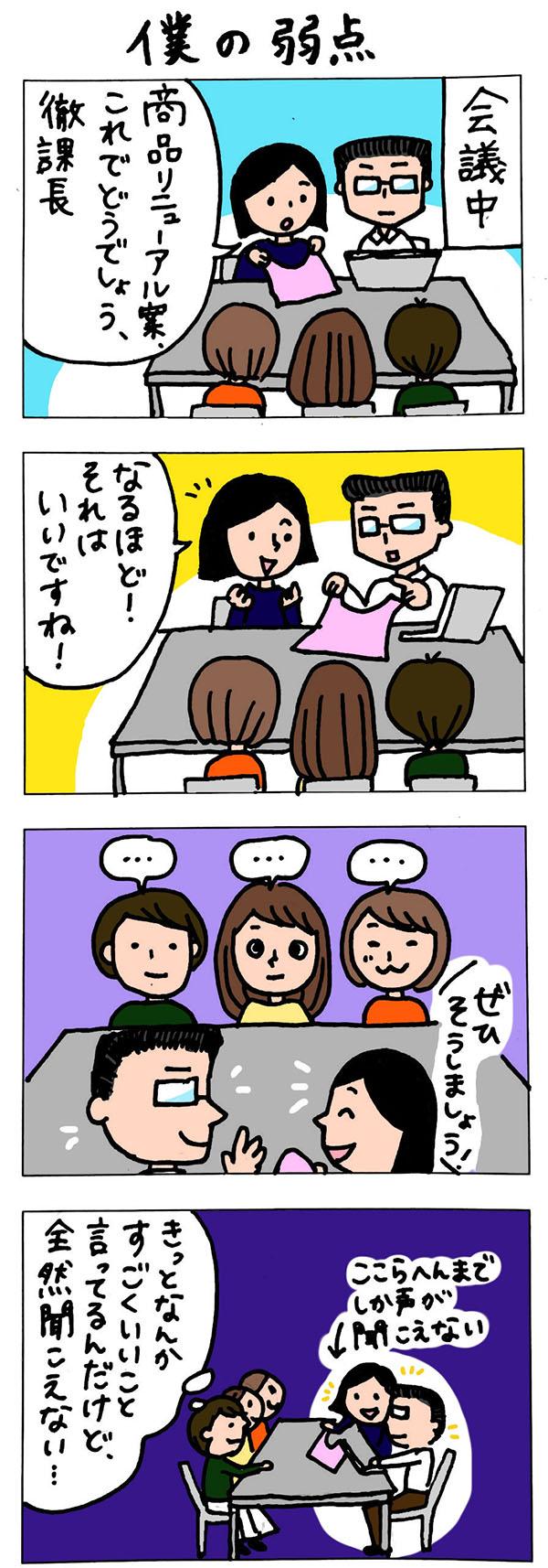 徹がゆくインナー課長4コマ漫画
