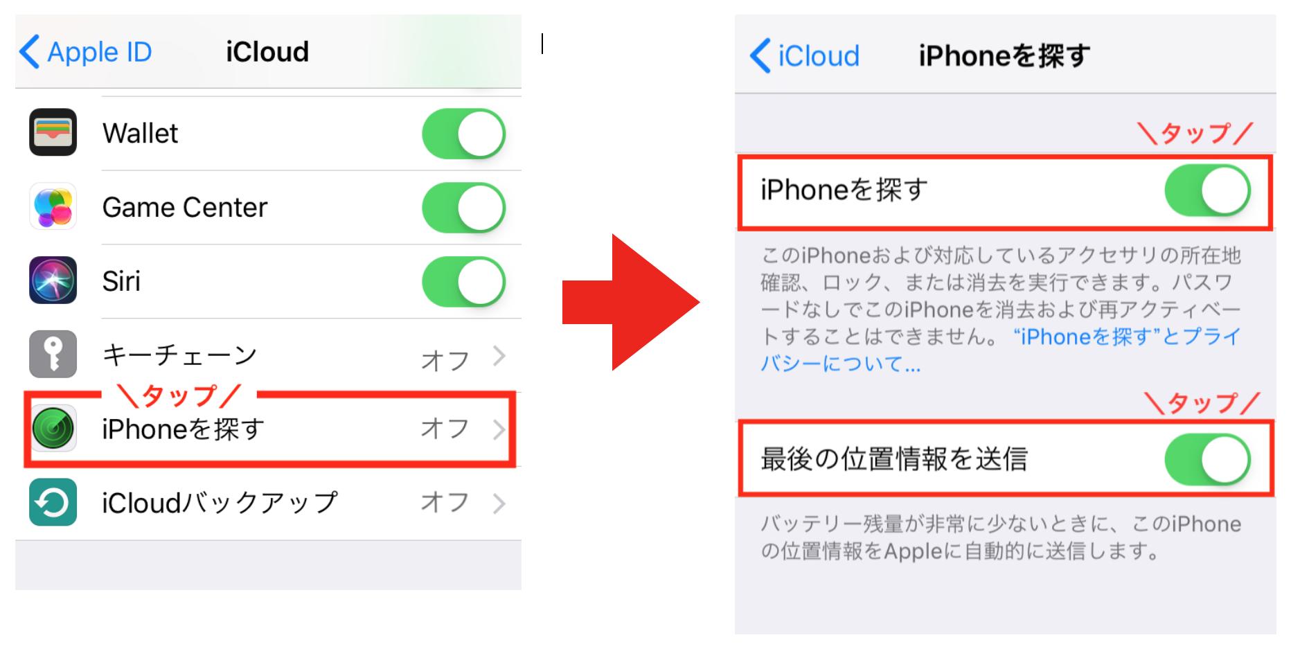 (3)画面を下から上になぞってスクロールし、「iPhoneを探す」を選択後、次の画面で右にあるスライダーをタップして「オン」に切り替えます。