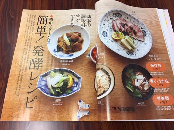 ハルメク4月号発酵レシピ紹介