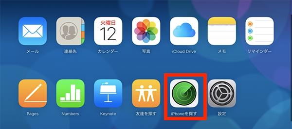 (2)メニューから「iPhoneを探す」をクリックします。