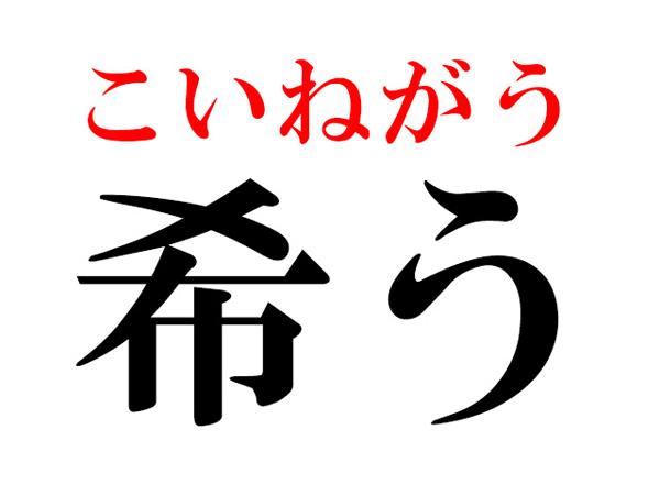 難しい 漢字 一文字