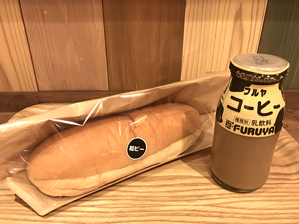 千葉県産粒ピーナッツコッペパン。フルヤ牛乳も千葉県産
