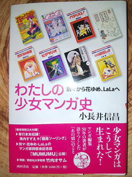 「わたしの少女マンガ史」小長井信昌 2011  西田書店