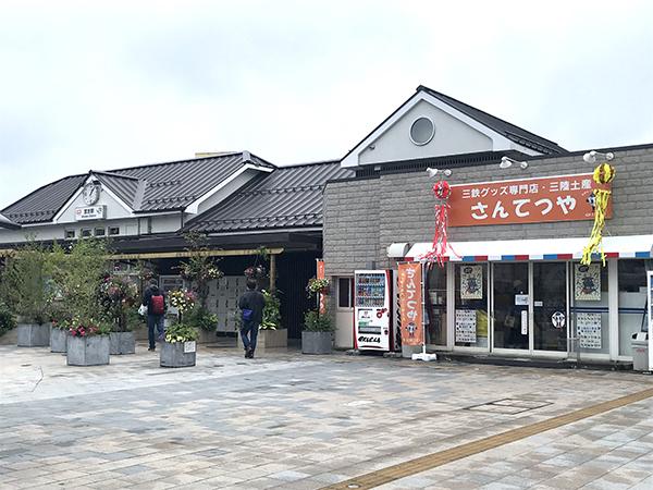 宮古駅(左側)の隣に三鉄のお土産ショップ「さんてつや」がある