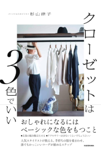『クローゼットは3色でいい』著者/杉山律子(KADOKAWA刊)