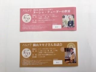講演のチケット