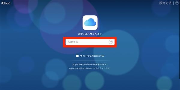 (1)パソコンのWebブラウザから「iCloud.com」(https://www.icloud.com/)のページを開きます。そこでApple IDの入力が求められるので、自分のIDとパスワードを入力して、サインインします。