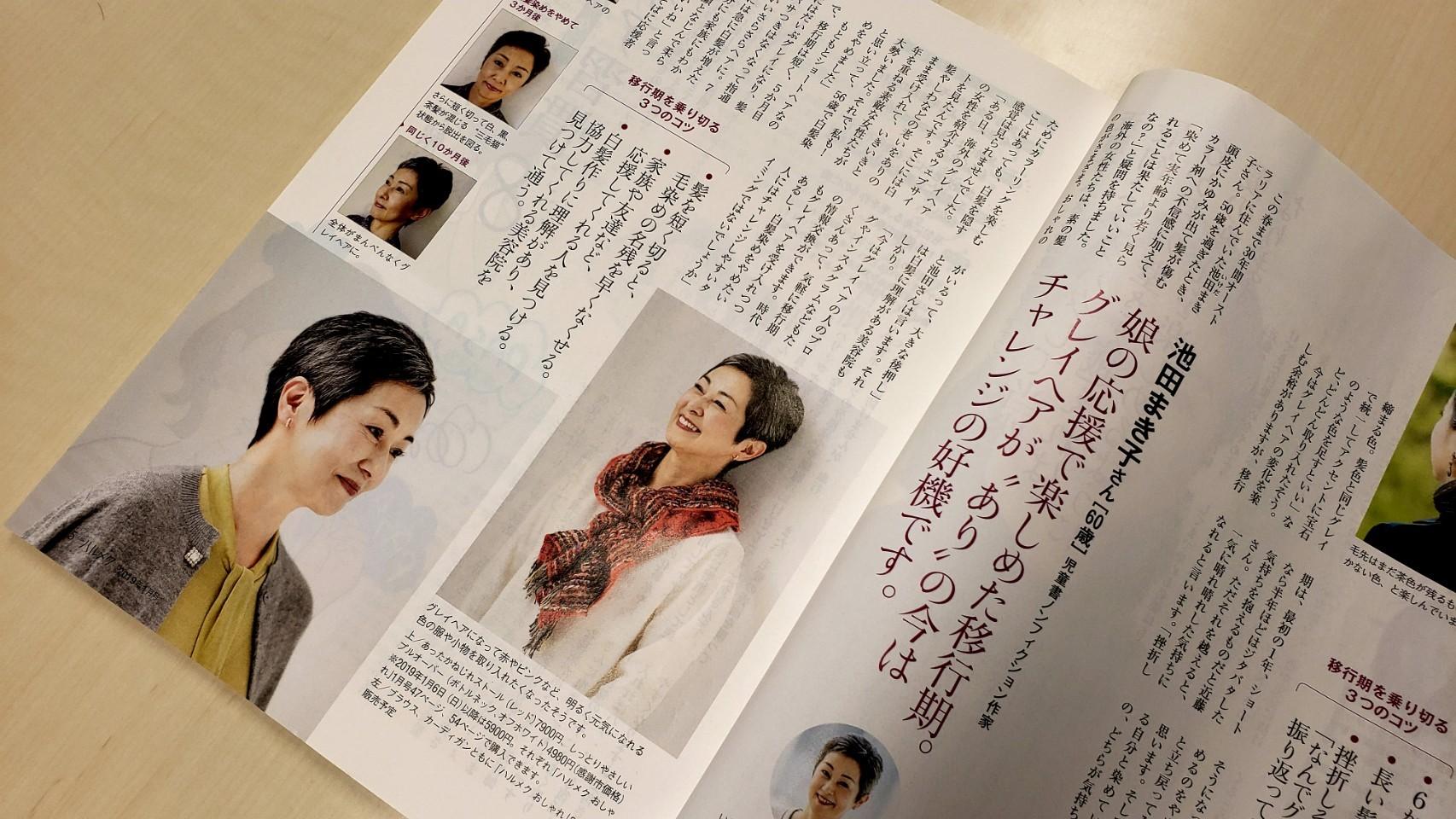2019年1月号「ハルメク」では、池田さんのインタビューを掲載し、読者のみなさんから大きな反響がありました