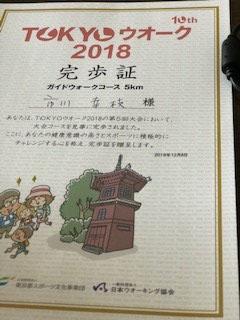 TOKYOウオーク記念完歩証