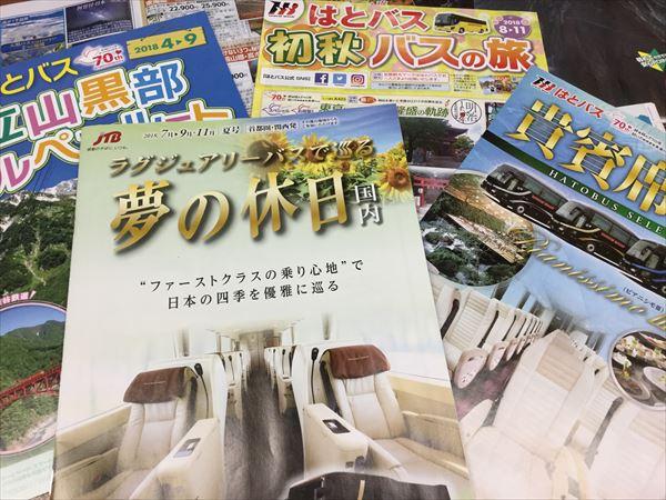 パンフレットにはツアーの詳細な内容がコンパクトに記されている