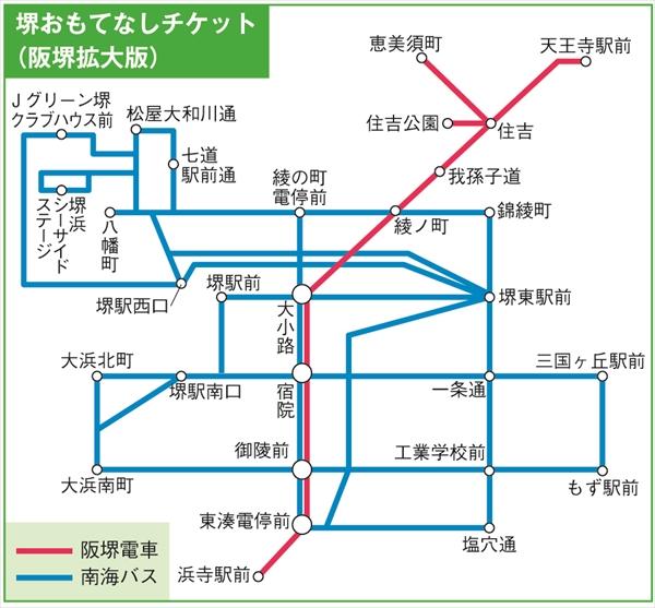 阪堺拡大版の堺おもてなしチケットは大人700円 小人350円で発売
