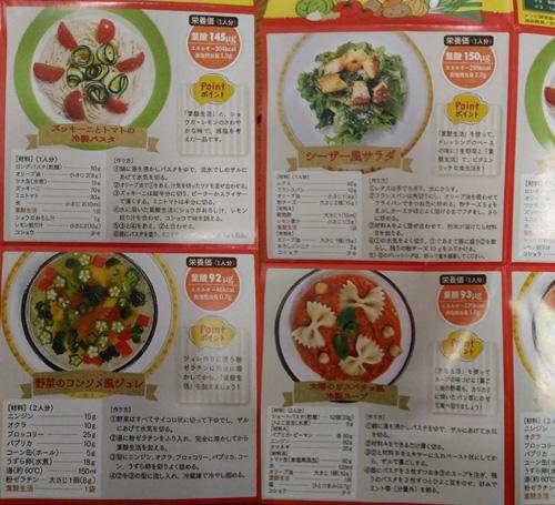 葉酸生活を使った料理レシピ