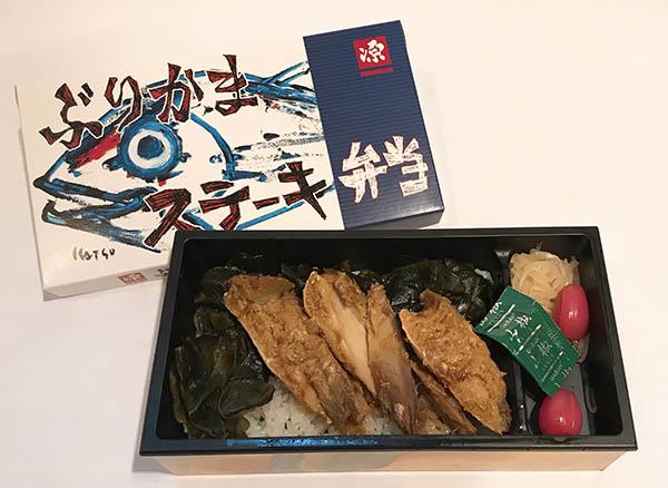 「ぶりかまステーキ弁当」は現在、東京駅と仙台駅のみでの限定販売