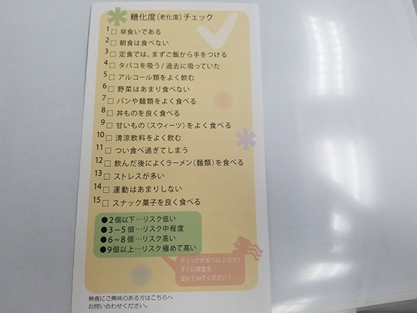 AGEs体内糖化度(こげつき)チェックリスト