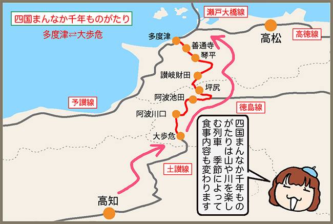 四国まんなか千年ものがたりの地図