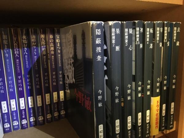 ちなみに後ろに見えるのは平岩弓枝氏の「御宿かわせみ」シリーズ。 今も連載が続いてるんですよね。30巻あたりで挫折してしまいました。