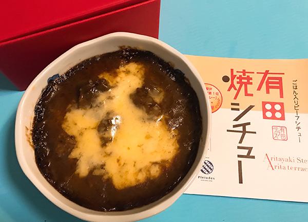 佐賀・有田駅「有田焼シチュー」(創ギャラリーおおた)