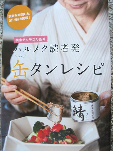 横山タカ子さん監修鯖缶レシピ