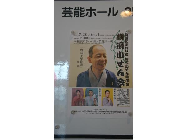 横浜落語会