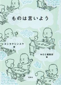 白泉社刊 1320円