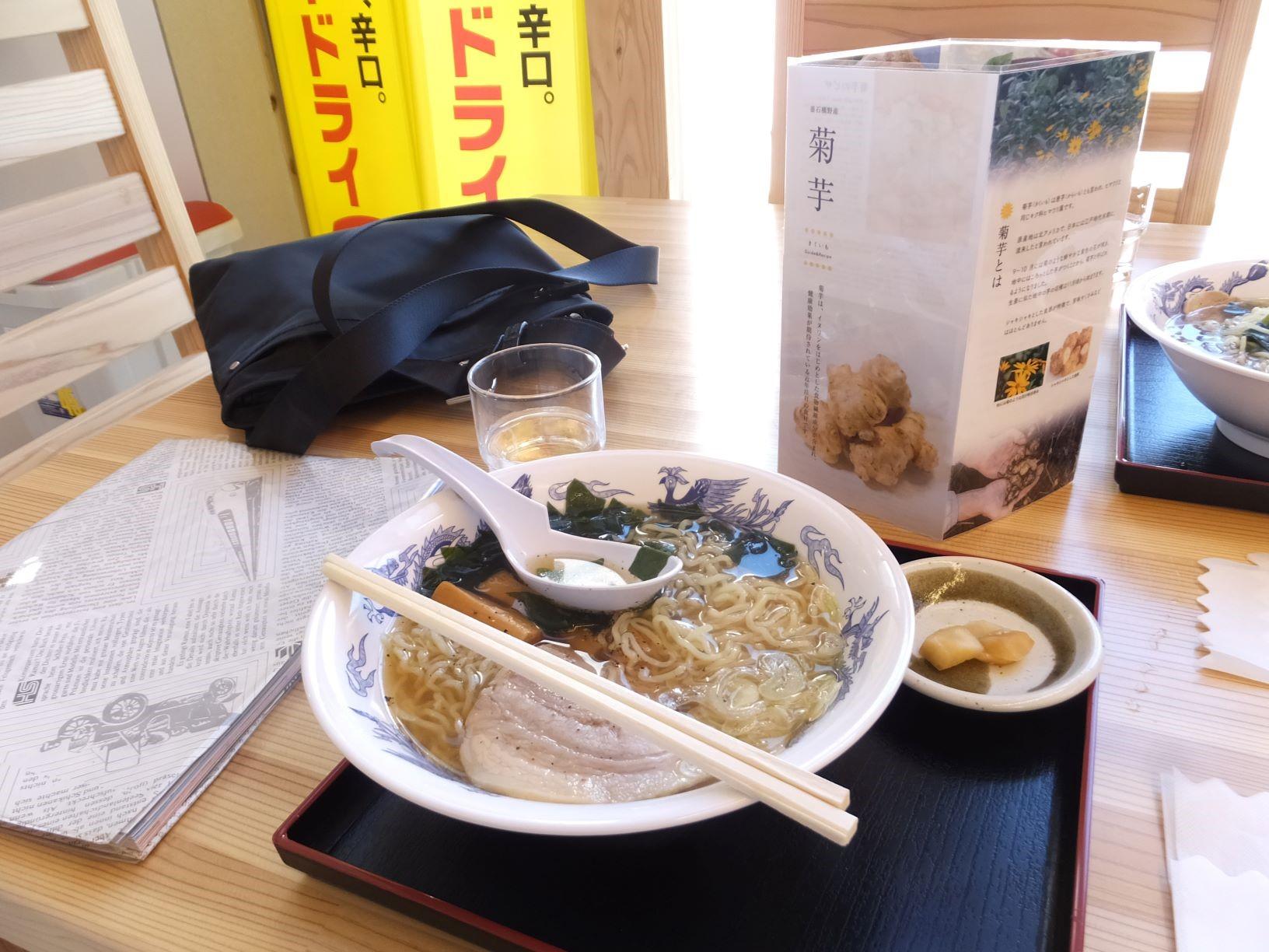 釜石ラーメンとおつまみの菊芋