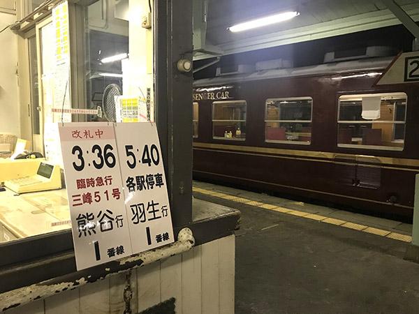 真夜中の三崎口駅改札