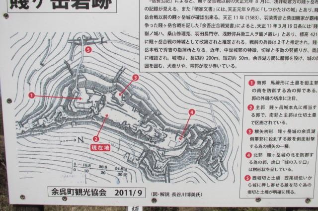 賤ヶ岳砦跡の城郭図