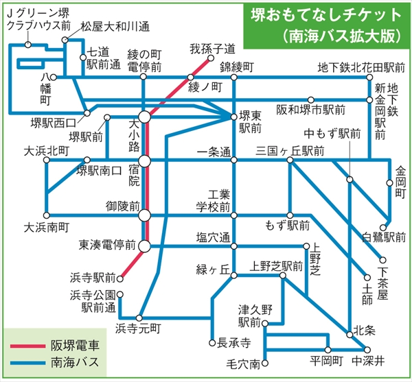 堺おもてなしチケット南海バス拡大版)は大人500円 小人250円で発売