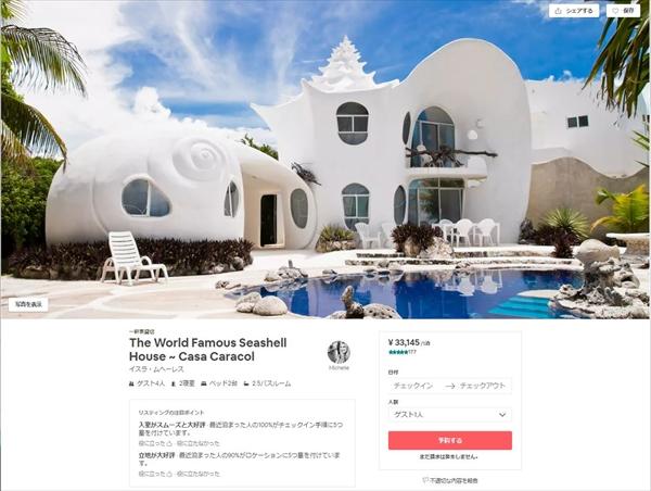 引用元 https://www.airbnb.jp/rooms/530250?