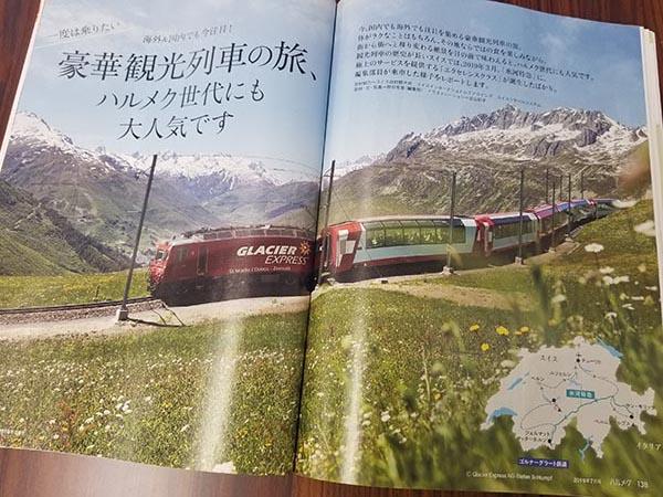 ハルメク電車の旅