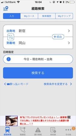 東北 新幹線 予約 アプリ
