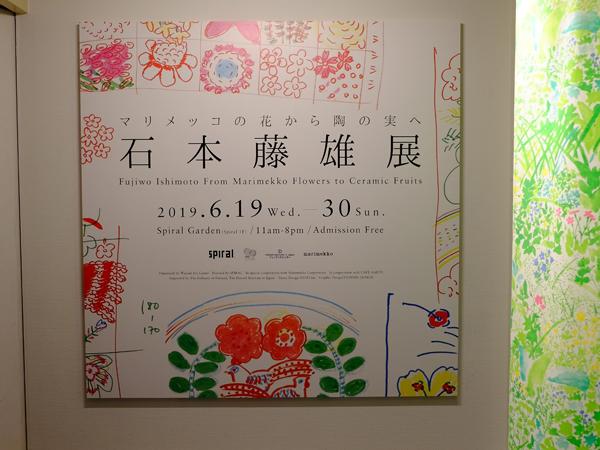 石本藤雄展―マリメッコの花から陶の実へ―