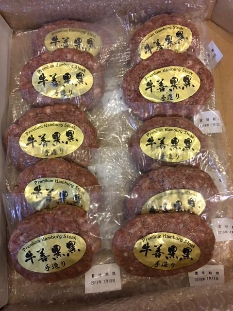 ハルメク×牛善 ミニ黒黒ハンバーグ(10個)