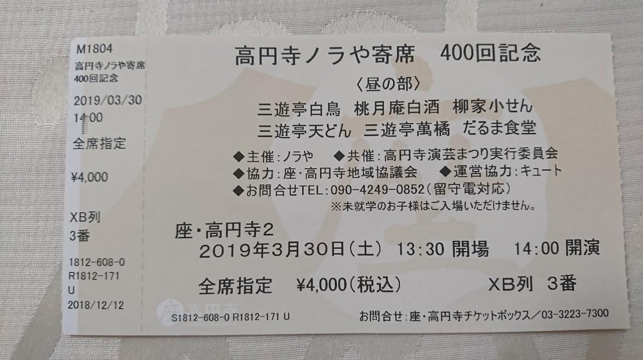 ノラや寄席チケット