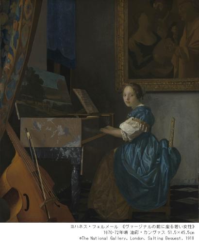 ヨハネス・フェルメール《ヴァージナルの前に座る若い女性》1670-72年頃 ©The National Gallery, London. Salting Bequest, 1910